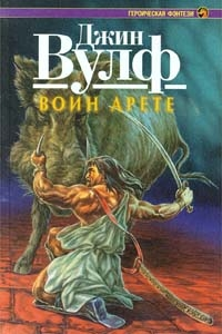 Джин Вулф - Воин Арете