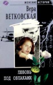 Вера Ветковская - Любовь под облаками
