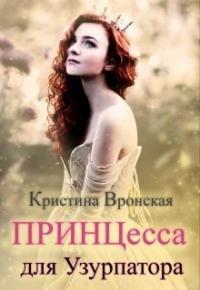 Принцесса для Узурпатора