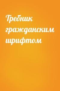 Требник гражданским шрифтом