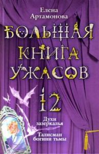 Большая книга ужасов — 12