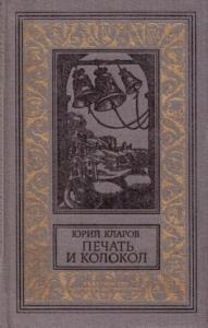 Печать и колокол (Рассказы старого антиквара)
