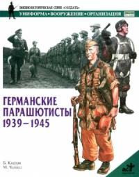 Германские парашютисты 1939-1945