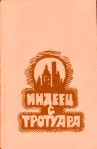 Индеец с тротуара [Сборник]