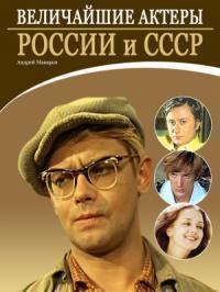 Величайшие актеры России и СССР