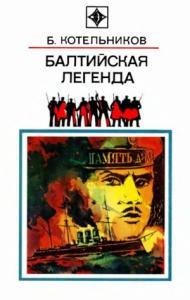 Борис Котельников - Балтийская легенда