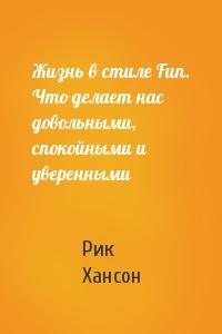 Жизнь в стиле Fun. Что делает нас довольными, спокойными и уверенными
