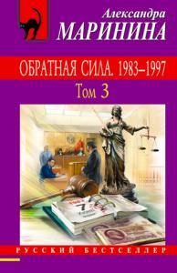Обратная сила. Том 3. 1983–1997
