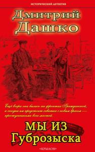 Дмитрий Дашко - Мы из губрозыска