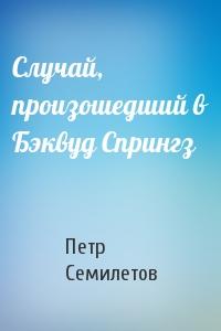 Петр Семилетов - Случай, произошедший в Бэквуд Спрингз