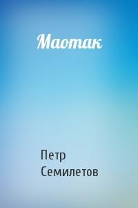 Маотак