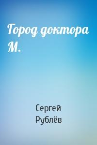 Город доктора М.