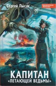 Капитан «Летающей Ведьмы» (Септалогия)