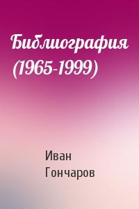 Библиография (1965-1999)