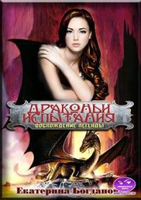 Екатерина Богданова - Драконьи испытания. Восхождение легенды