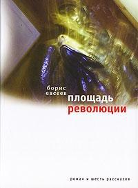 Площадь Революции. Книга зимы (сборник)