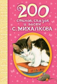 200 стихов, сказок и басен С. Михалкова