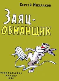 Заяц-обманщик