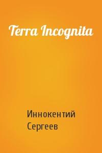 Иннокентий Сергеев - Terra Incognita