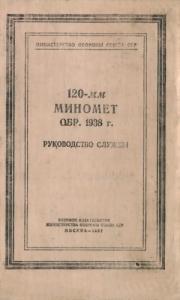 120-мм миномет обр. 1938 г.