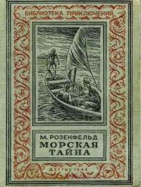 Михаил Розенфельд - Морская тайна (Рисунки Л. Смехова)