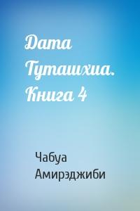 Дата Туташхиа. Книга 4