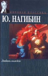 Юрий Нагибин - Любовь вождей