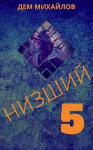 Низший 5