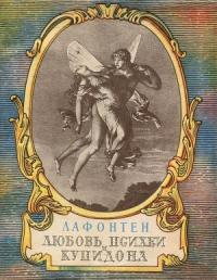 Лафонтен, Жан де. Любовь Психеи и Купидона
