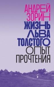 Жизнь Льва Толстого. Опыт прочтения