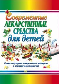 Тамара Парийская, Андрей Половинко, Ольга Борисова - Современные лекарственные средства для детей