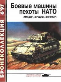 Боевые машины пехоты НАТО