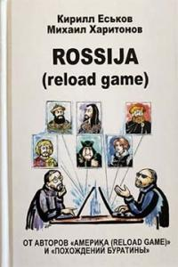 Rossija (reload game)