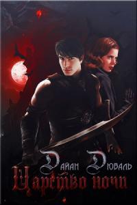 Дайан Дюваль - Царство ночи