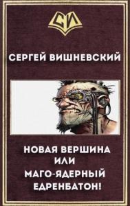 """Новая вершина или """"Маго-ядерный едренбатон!"""" (СИ)"""