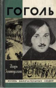 Игорь Золотусский - Гоголь