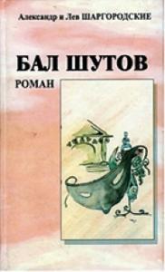 Александр и Лев Шаргородские - Бал шутов
