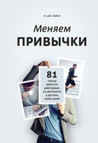 М. Дж. Райан - Меняем привычки