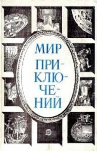Мир приключений, 1984 (№27)