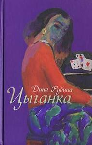 Дина Рубина - Цыганка