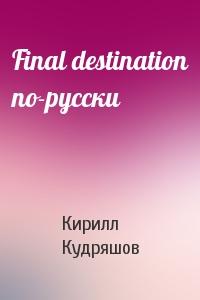 Final destination по-русски
