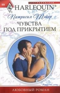 Патрисия Тэйер - Чувства под прикрытием