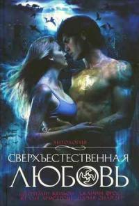 Романтика паранормальной любви
