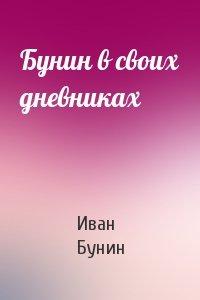 Иван Бунин - Бунин в своих дневниках