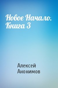 Новое Начало. Книга 3