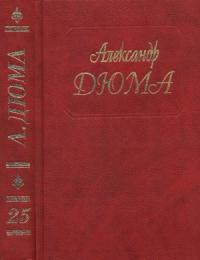 Собрание сочинений в 50 томах. Том 25. Соратники Иегу