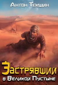 Застрявший в Великой Пустыне