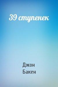 39 ступенек