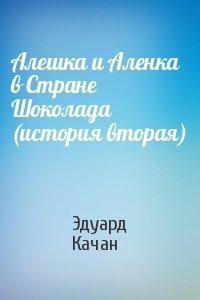 Алешка и Аленка в Стране Шоколада (история вторая)