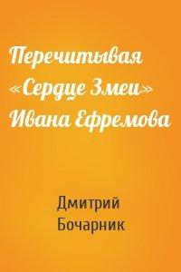 Перечитывая «Сердце Змеи» Ивана Ефремова